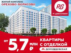 ЖК «Орехово-Борисово» Квартиры с современной отделкой в Москве